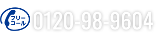 0120-98-9604