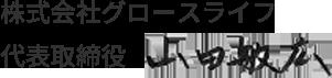 株式会社グロースライフ 代表取締役 山田 敏広