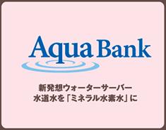 アクアバンク 新発想ウォーターサーバー水道水を「ミネラル水素水」に