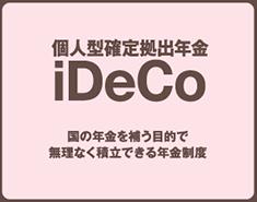個人型確定拠出年金iDeCo国の年金を補う目的で無理なく積み立てできる年金制度