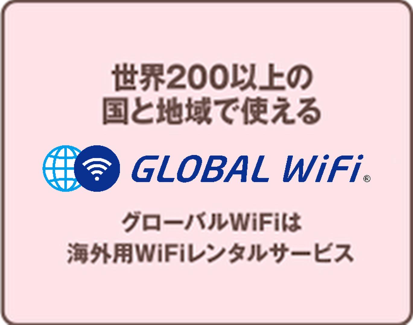 世界200以上の国と地域で使えるGLOBAL WiFi 海外WiFiレンタルサービス
