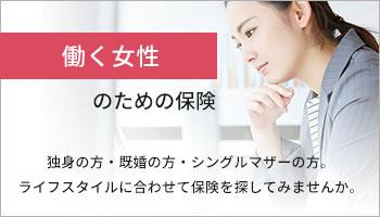 働く女性のための保険