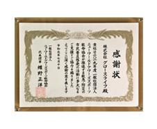 蝶野正洋さんが設立されたニューワールドアワーズスポーツ救命協会より、救急・防災普及活動の感謝状をいただきました。