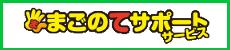 まごのてサポートサービス会員専用サイト